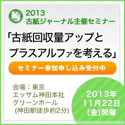 古紙ジャーナルセミナー2013