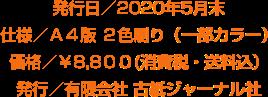 発行日/2020年5月末 仕様/A4版 2色刷り(一部カラー) 価格/¥8,800(消費税・送料込) 発行/有限会社 古紙ジャーナル社