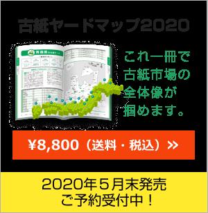 古紙ヤードマップ申込