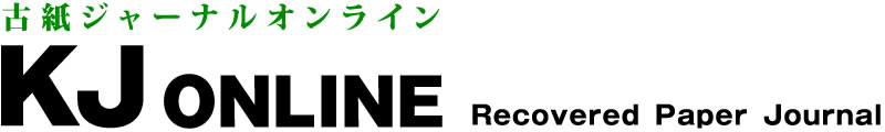 古紙ジャーナルオンライン KJ Online Recycling Market Journal