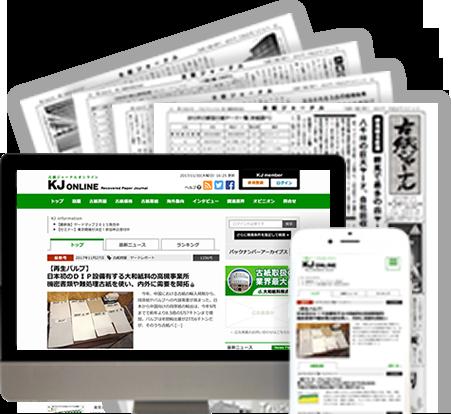 古紙ジャーナル